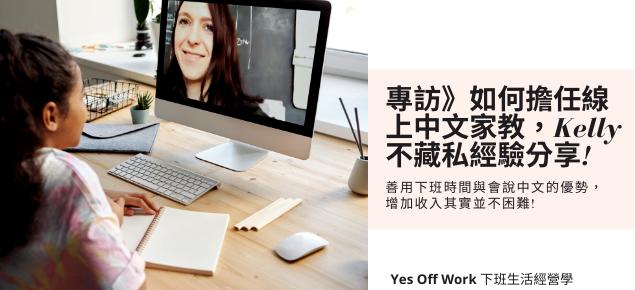 下班後增加收入的方法: 擔任線上中文家教